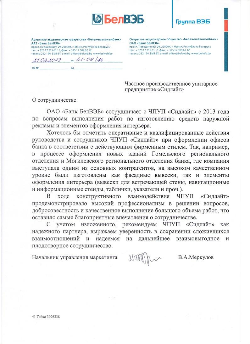 ОАО Банк БелВЭБ
