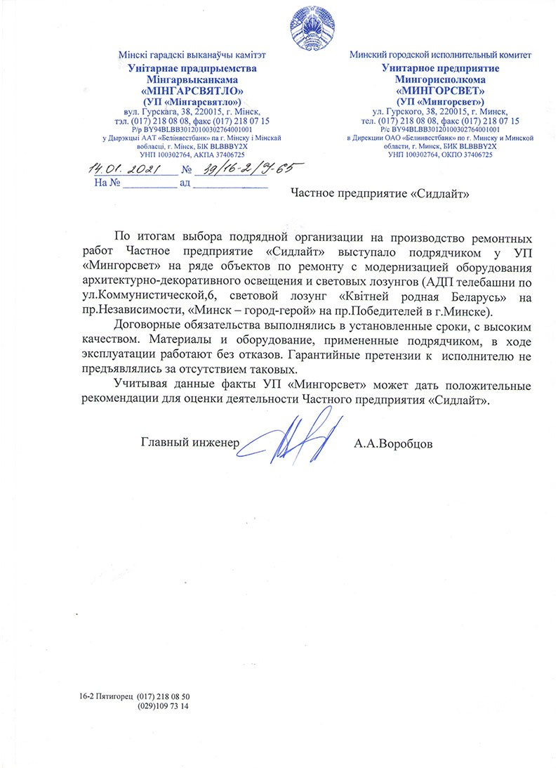 УП МИНГОРСВЕТ